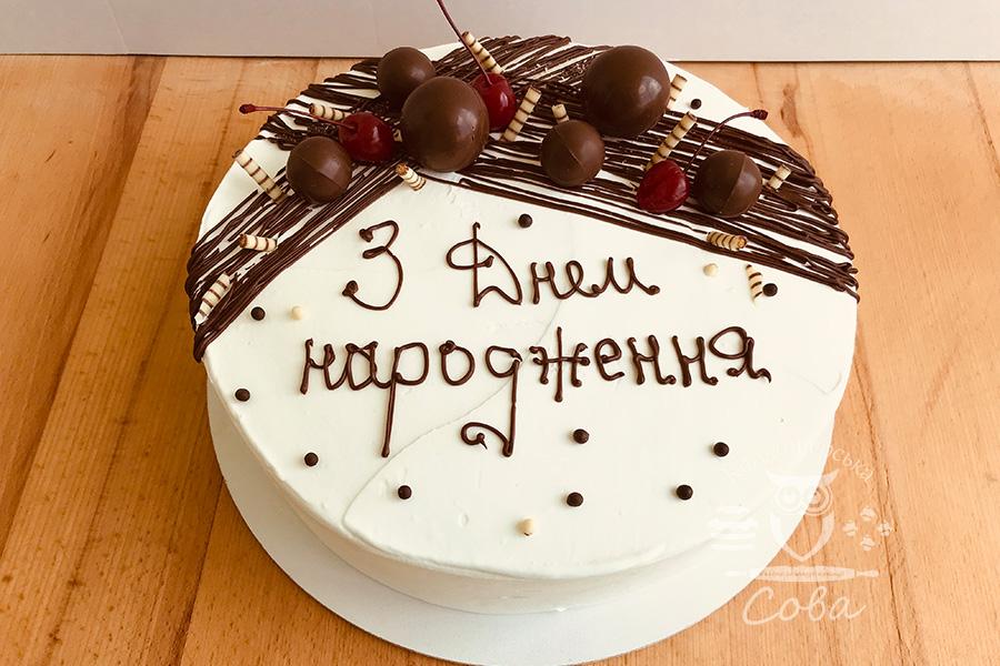 Торт на День народження з надписом